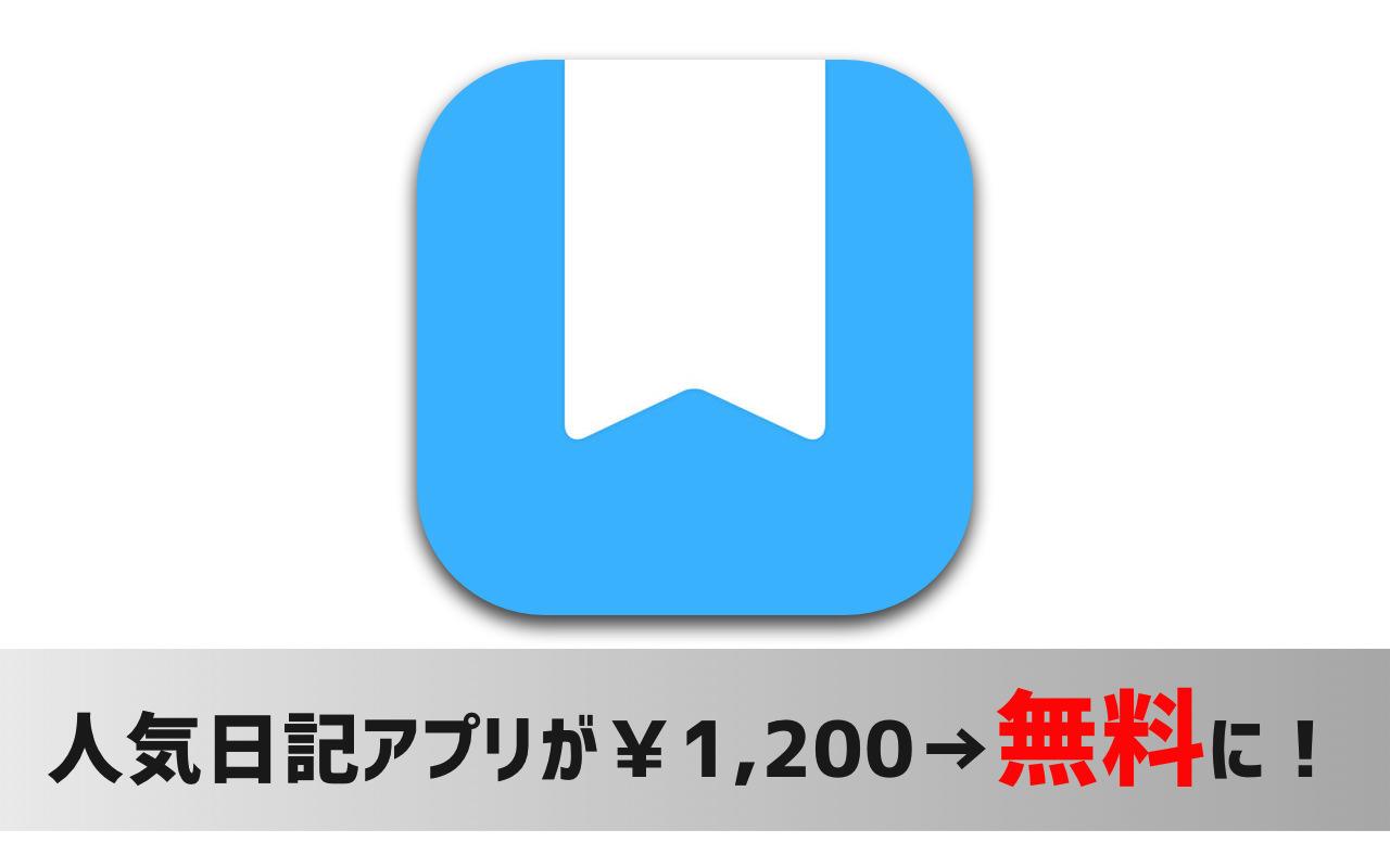 期間限定!人気iOS日記アプリ「Day One 2」が「Apple Store」で無料に!