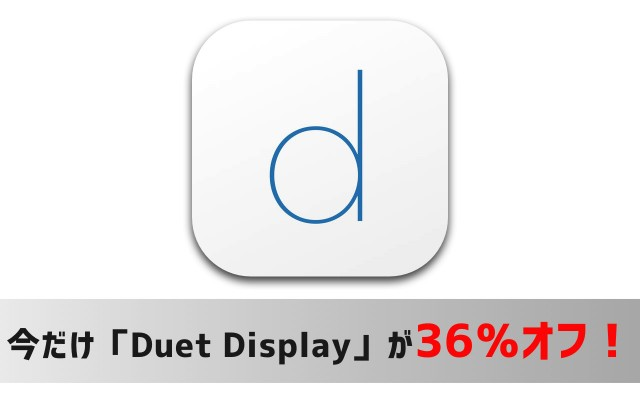 期間限定セール!iPhone・iPadをMacのサブディスプレイにするアプリ「Duet Display」