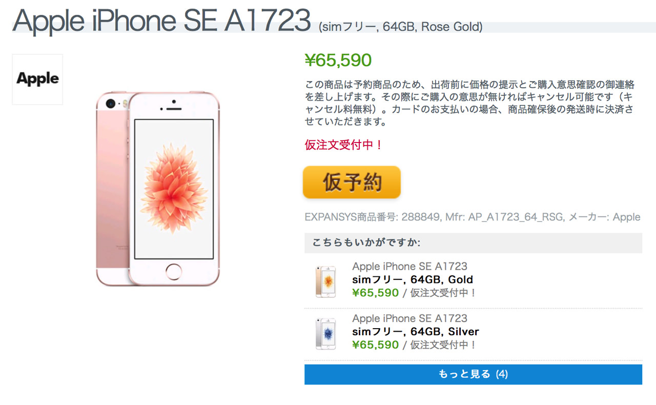 Expansys started booking of hong kong version of iphone se1