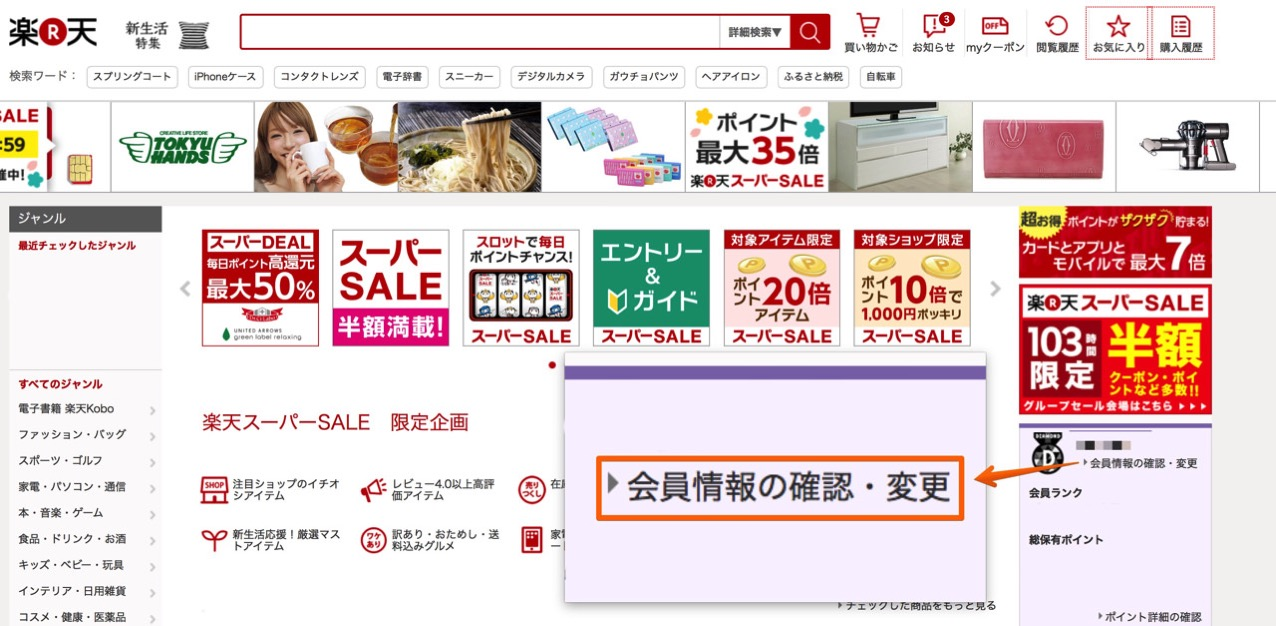 How to change password of rakuten account1