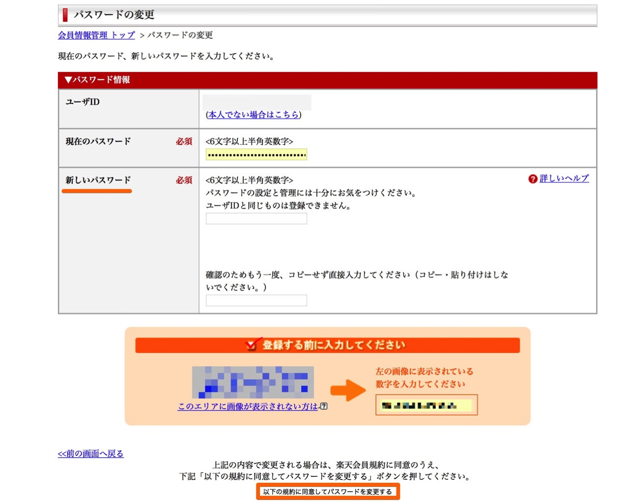 How to change password of rakuten account2