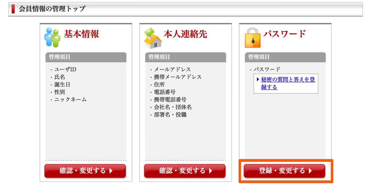 How to change password of rakuten account3