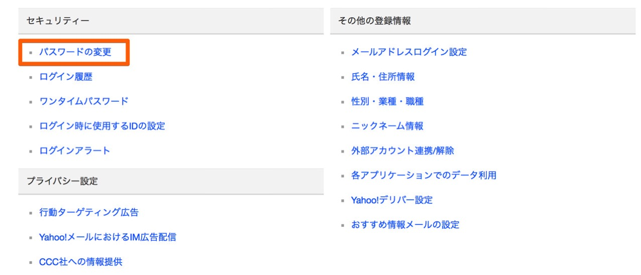 How to change password of yahoo japan id1