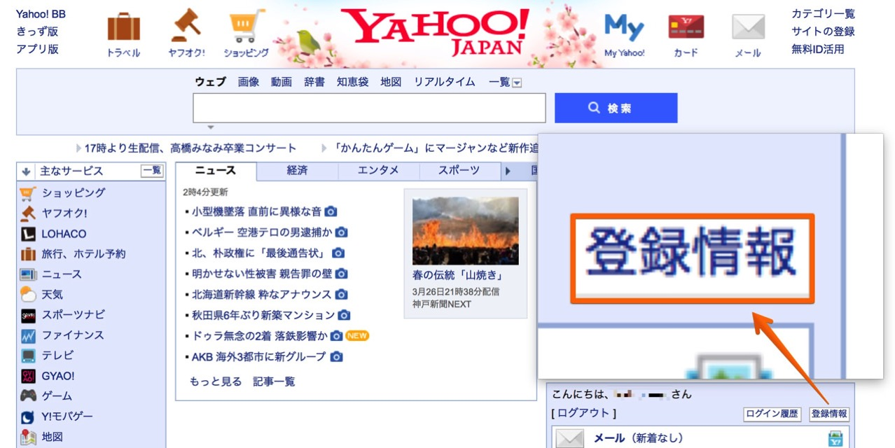 How to change password of yahoo japan id2