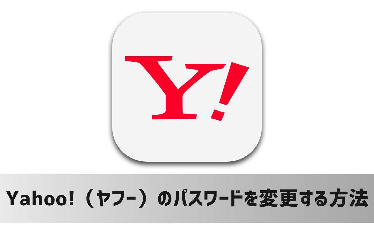 【重要】ヤフー(Yahoo!JAPAN ID)のパスワードを変更する方法