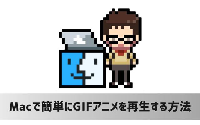 MacでGIFアニメを簡単に再生する方法