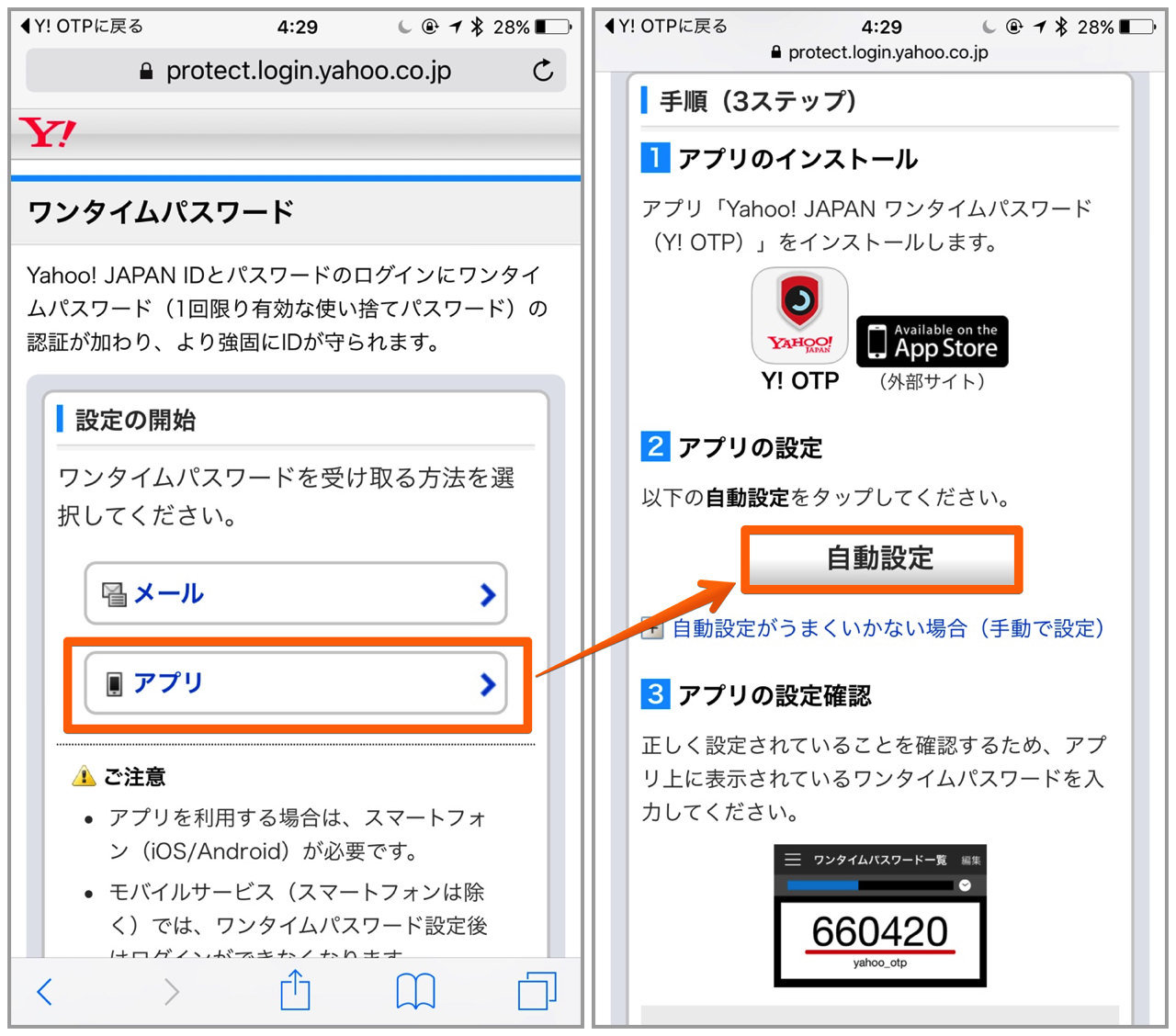 How to set one time password to yahoo japan id1