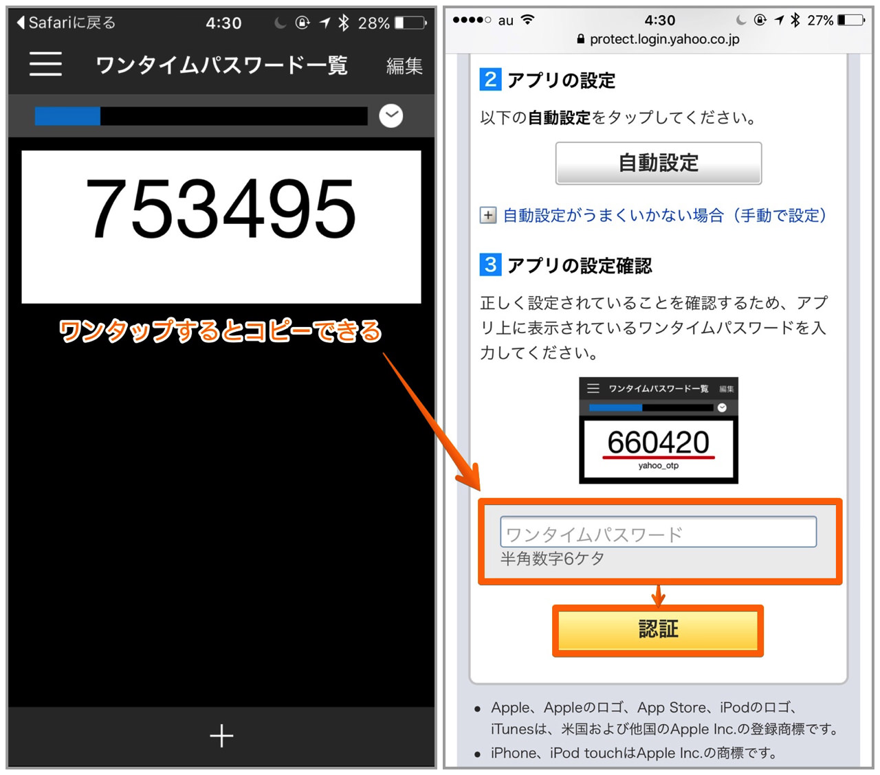 How to set one time password to yahoo japan id2