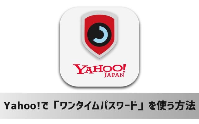 ヤフー(Yahoo!JAPAN ID)にワンタイムパスワードを設定する方法
