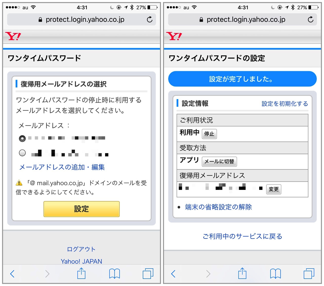How to set one time password to yahoo japan id4