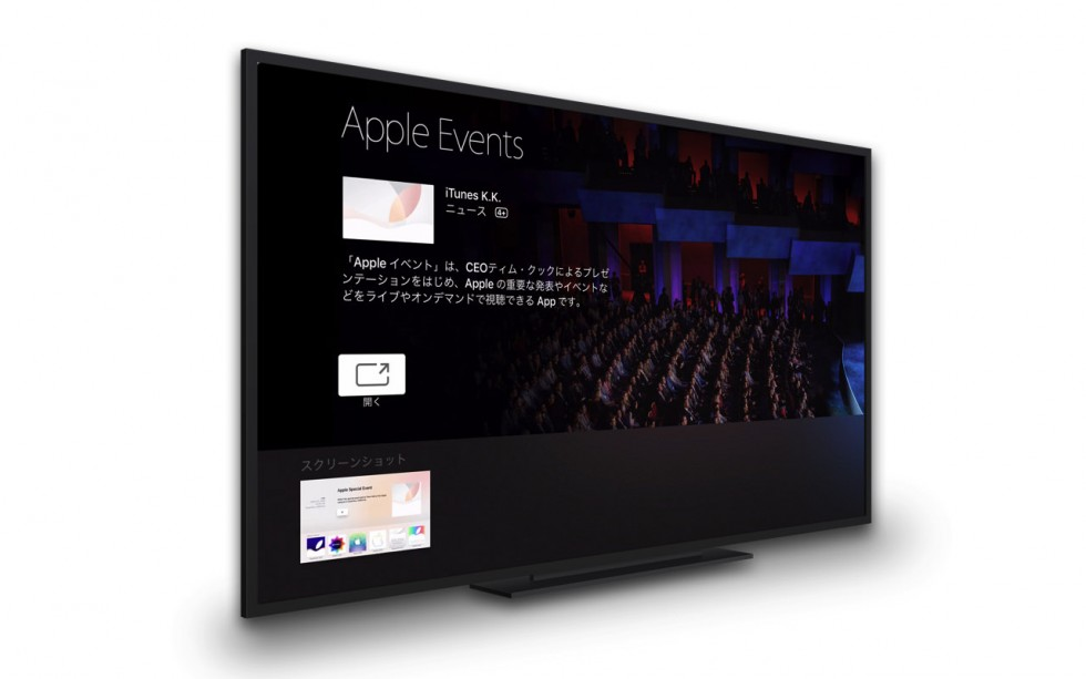 Apple TV(第4世代)でスペシャルイベントを見る方法