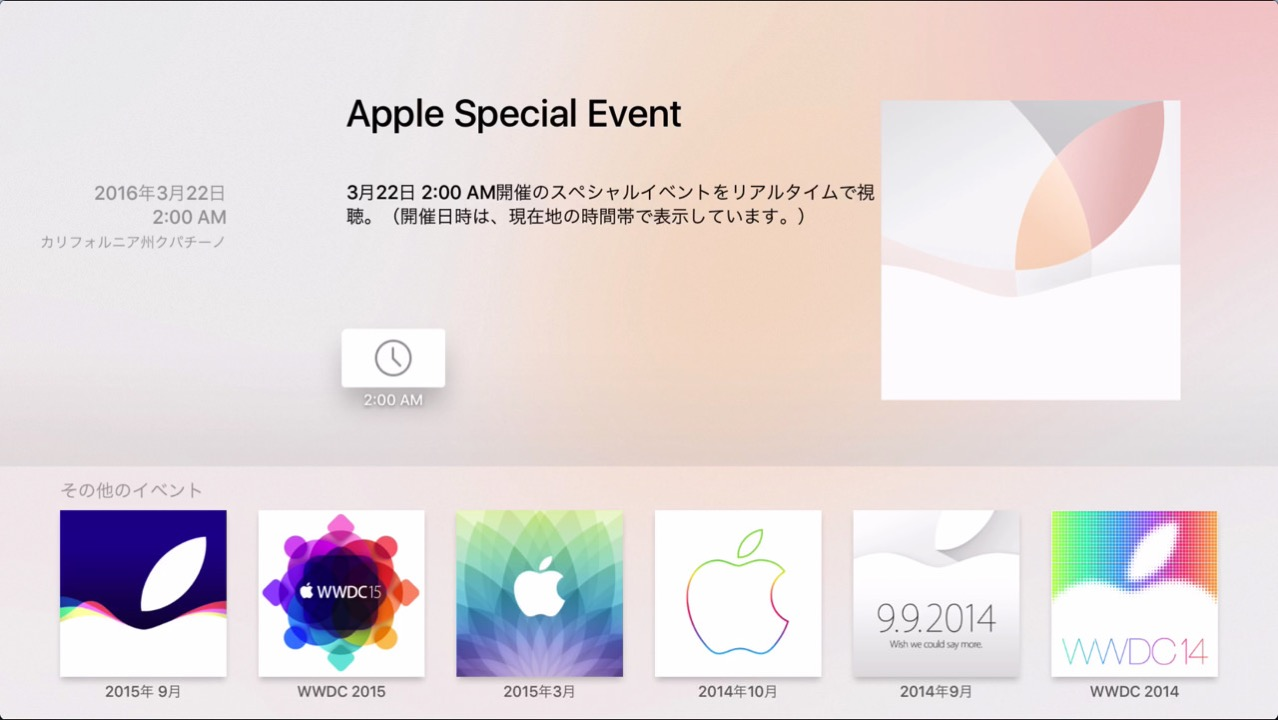 How to watch special events at apple tv 4th generation7