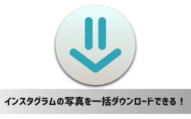 MacでInstagram(インスタグラム)の写真を一括ダウンロードできるアプリ「InstaBro」