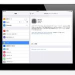 アップル、修正版「iOS 9.3」をリリース – アクティベーション時の問題を解決