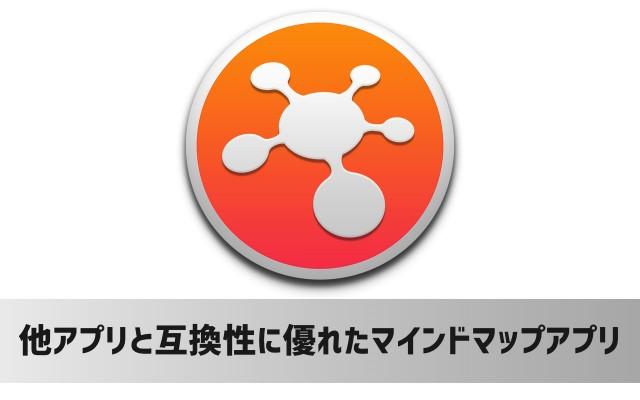 多機能で使いやすいMac向けマインドマップアプリ「iThoughtsX」