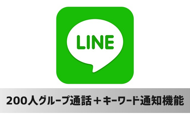 「LINE for Mac」最大200人と通話できるグループ機能とメッセージ受信時のキーワード追加機能が利用可能に!