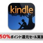 なんと約10万冊!Kindle本「最大50%ポイント還元セール」開催中