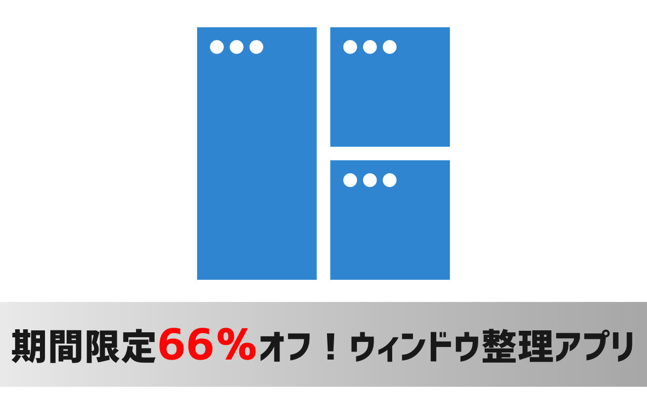 期間限定66%オフ!複数ウィンドウを自由に並び替えて画面を整理できるアプリ「Magnet」