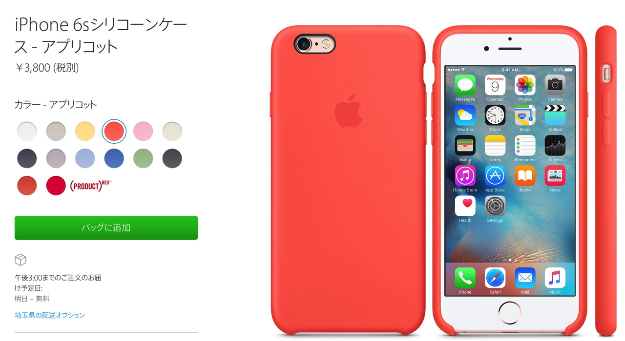 New color appeared in the iphone 6s and 6s plus silicone case3