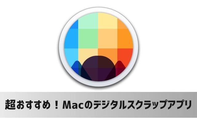 これは便利!超期待のMac向け画像管理(デジタルスクラップ)アプリ「Pixave」