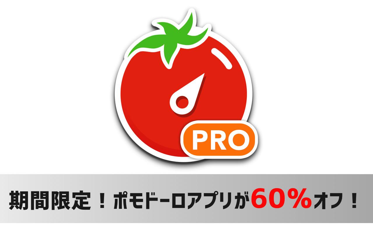 仕事がはかどる!人気ポモドーロアプリ「Pomodoro Time Pro」が期間限定セールに!