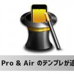 Apple製品のモックアップ作成アプリ「Promotee」に「iPad Pro」のテンプレートが追加