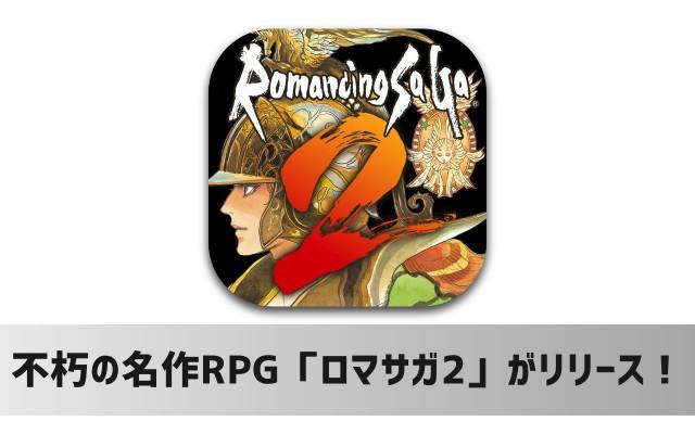 リリース記念価格1,800円!iOSアプリ「ロマンシング サガ2」配信開始