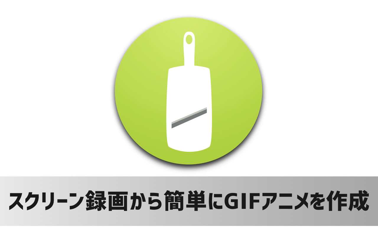 Macの画面録画(キャプチャー)から簡単にGIFアニメを作成できるアプリ「Sengiri」