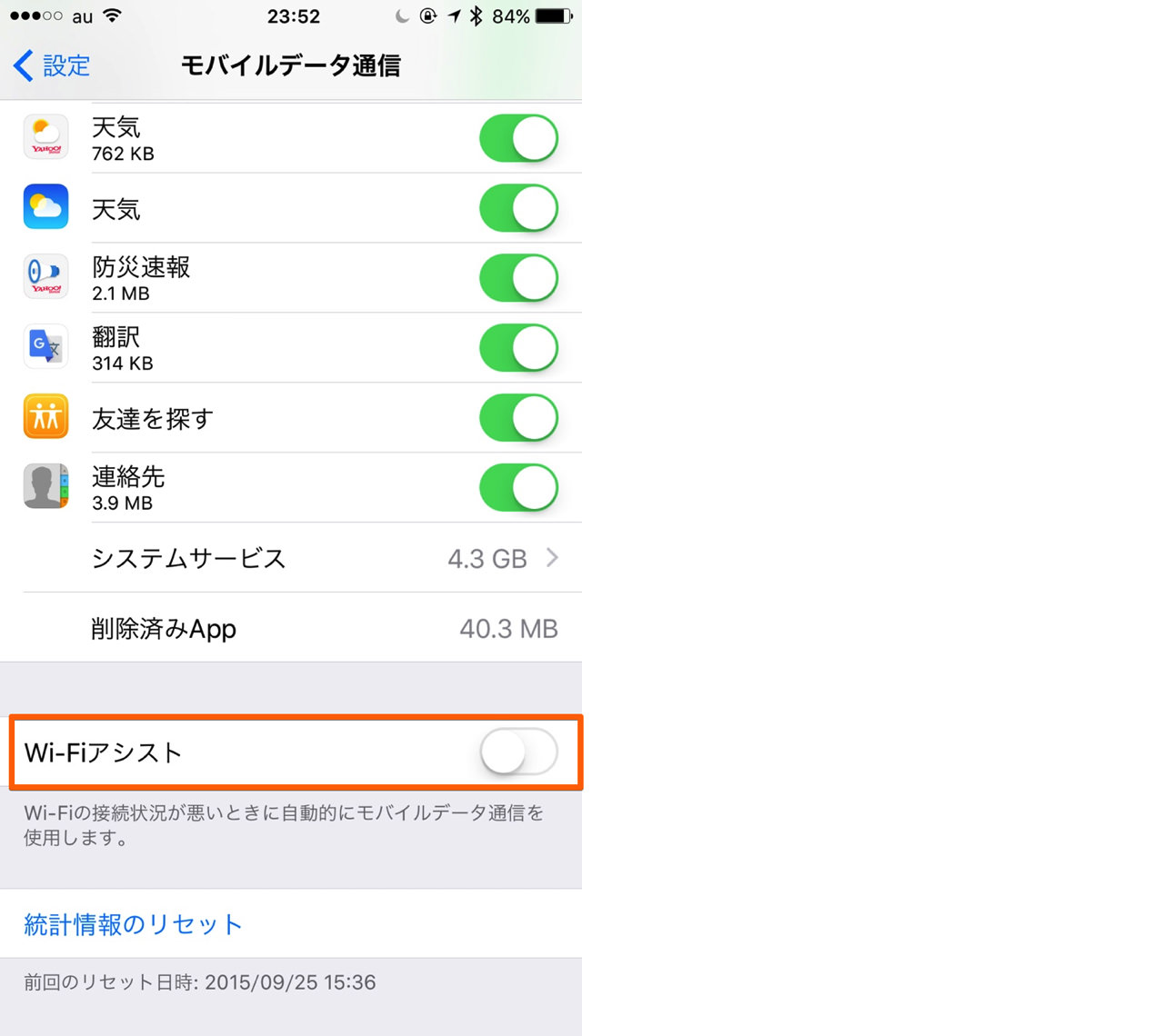 Setting to save mobile data communication amount of iphone1