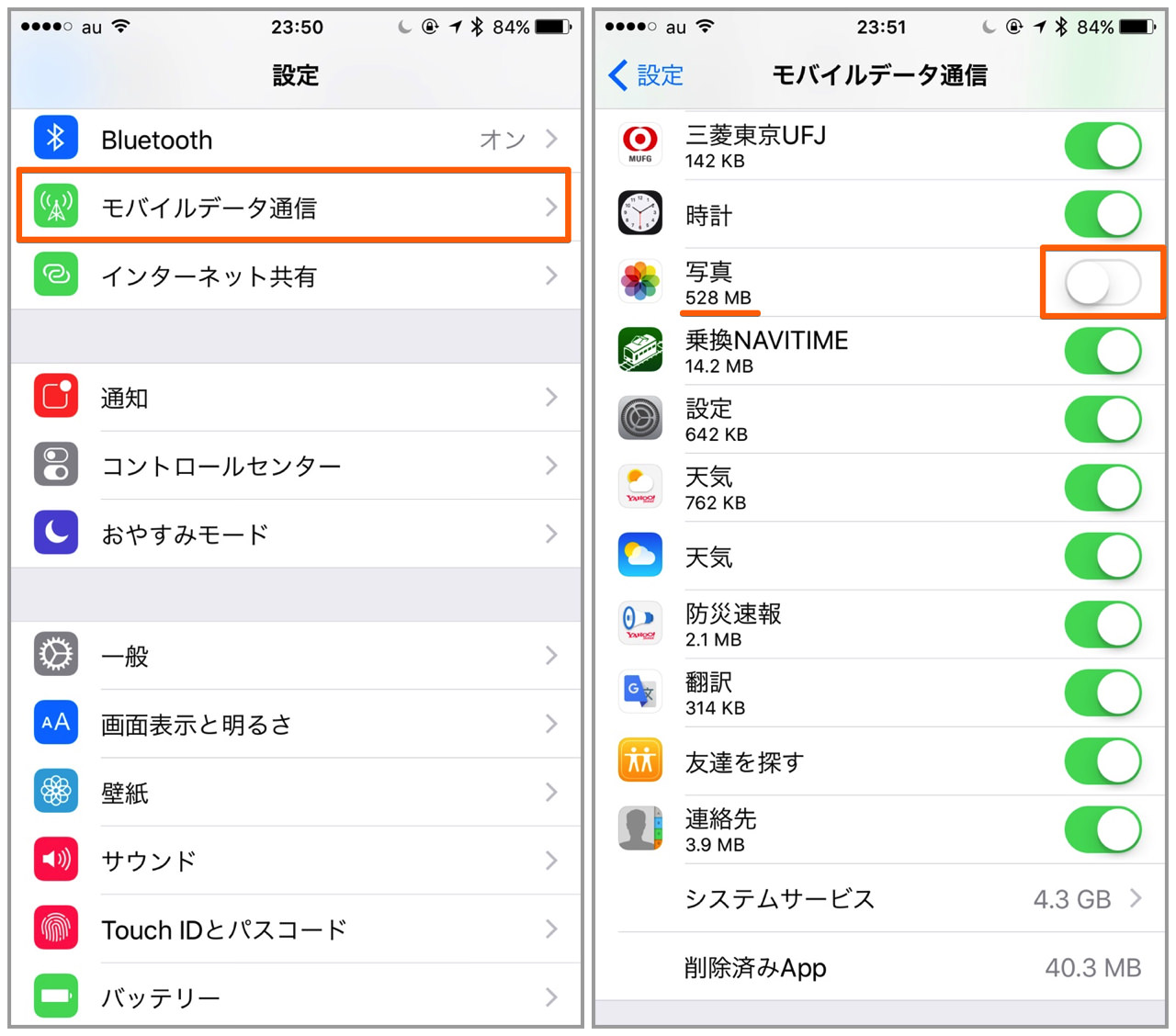 Setting to save mobile data communication amount of iphone2