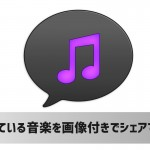 今聴いている音楽を画像付きでTwitter・Facebookにシェア(共有)できるMacアプリ「Share Tunes 2」