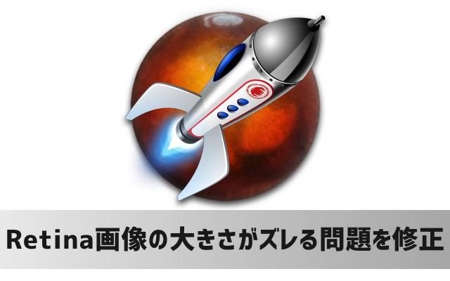Mac向けブログエディタ「MarsEdit」でRetina画像の大きさがズレる問題が解決