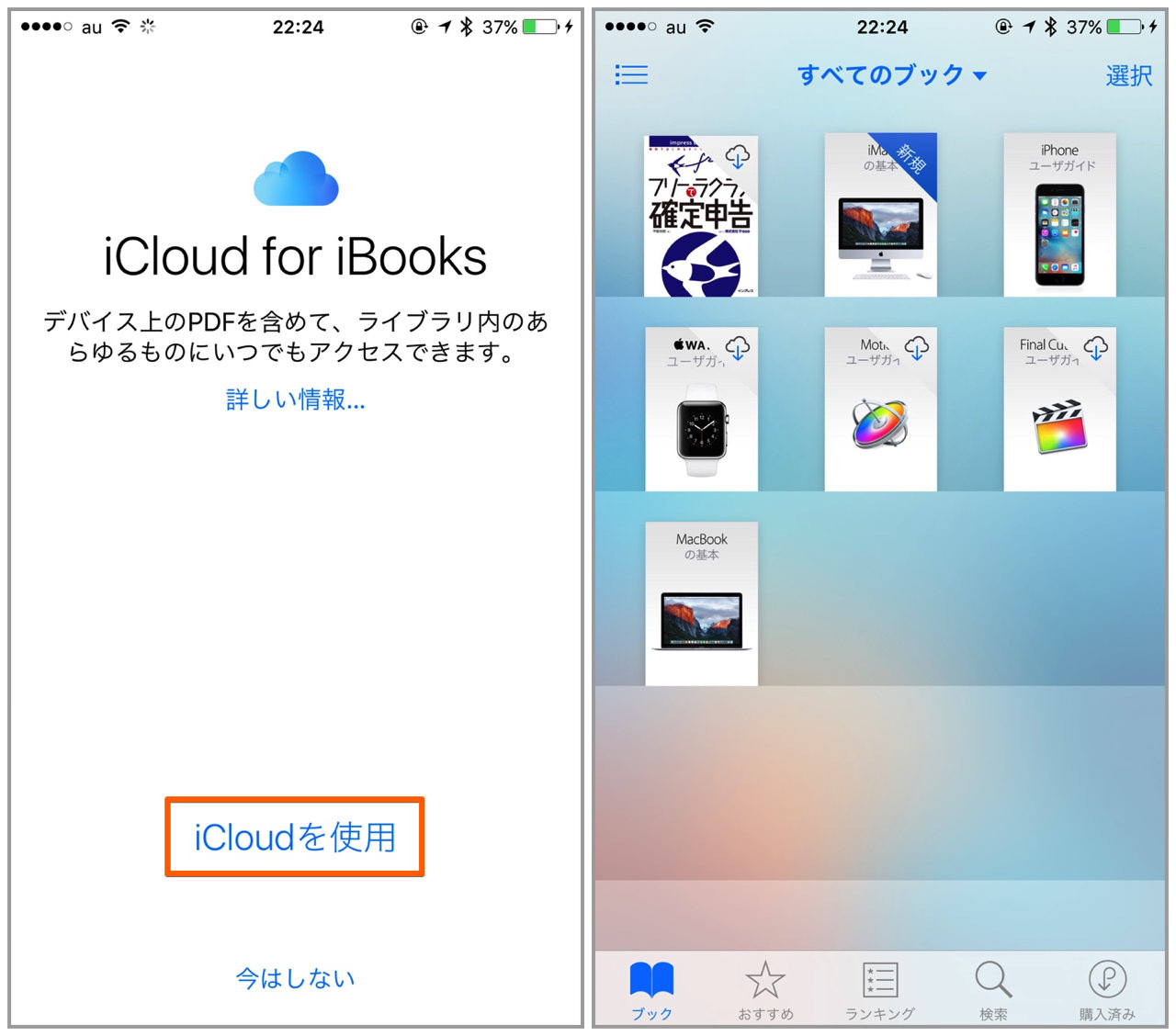 Synchronize mac and ios pdf icloud saved in ibooks1