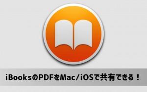アップル、「iOS 9.3」で「iPad 2」向けに新ビルドを配信 – 使用できない問題を解決へ
