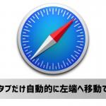 "<span class=""title"">【Mac】Safariでアクティブなタブを自動的に左端に移動させる機能拡張「Tab Stack」</span>"