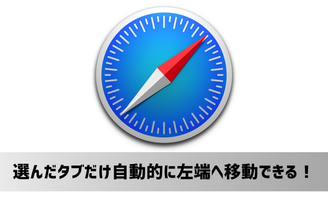 【Mac】Safariでアクティブなタブを自動的に左端に移動させる機能拡張「Tab Stack」