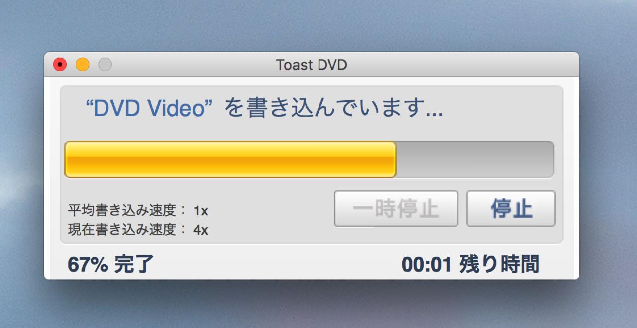 Toast dvd6