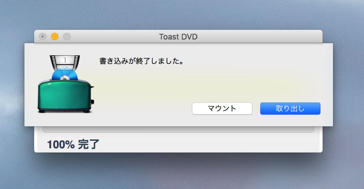 Toast dvd7