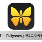 iOS向け最強のテキストエディタ「Ulysses」が待望のユニバーサルアプリ化!