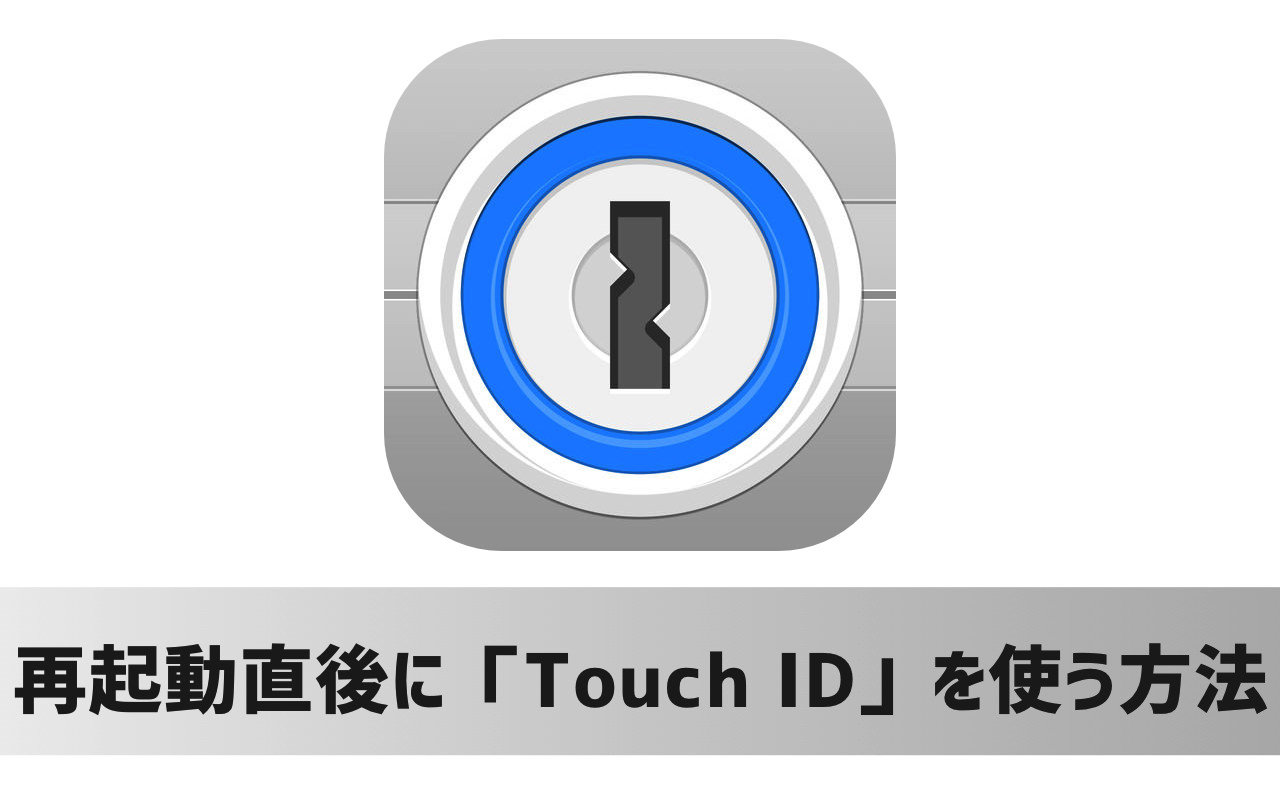 iOSパスワード管理アプリ「1Password」、「Touch ID」を再起動後のパスワード入力なしで利用可能に