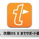 「TextExpander 5」、「OS X El Capitan」と次期 OS X でもサポート継続へ