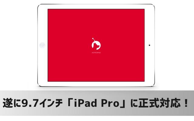 iPadをMacの液晶タブレット化できるアプリ「Astropad」が9.7インチ「iPad Pro」に正式対応!