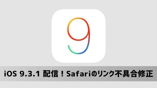 アップル、iOS 9.3.1 配信 -「Safari」のリンク不具合を修正