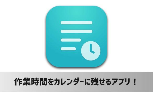これは便利!カレンダーに作業時間を残せるiPhoneアプリ「Timesheet」