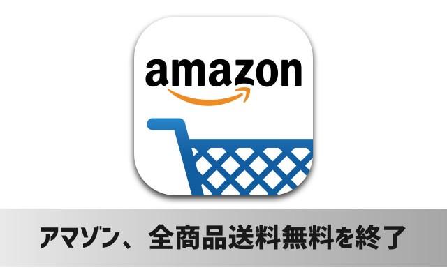 Amazon、全品配送料無料を終了。2,000円未満の注文は送料350円に。