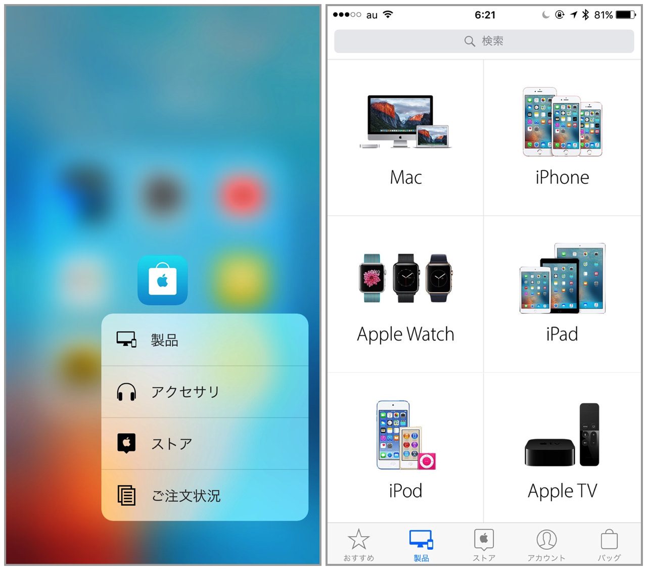 Apple store 3d touch1
