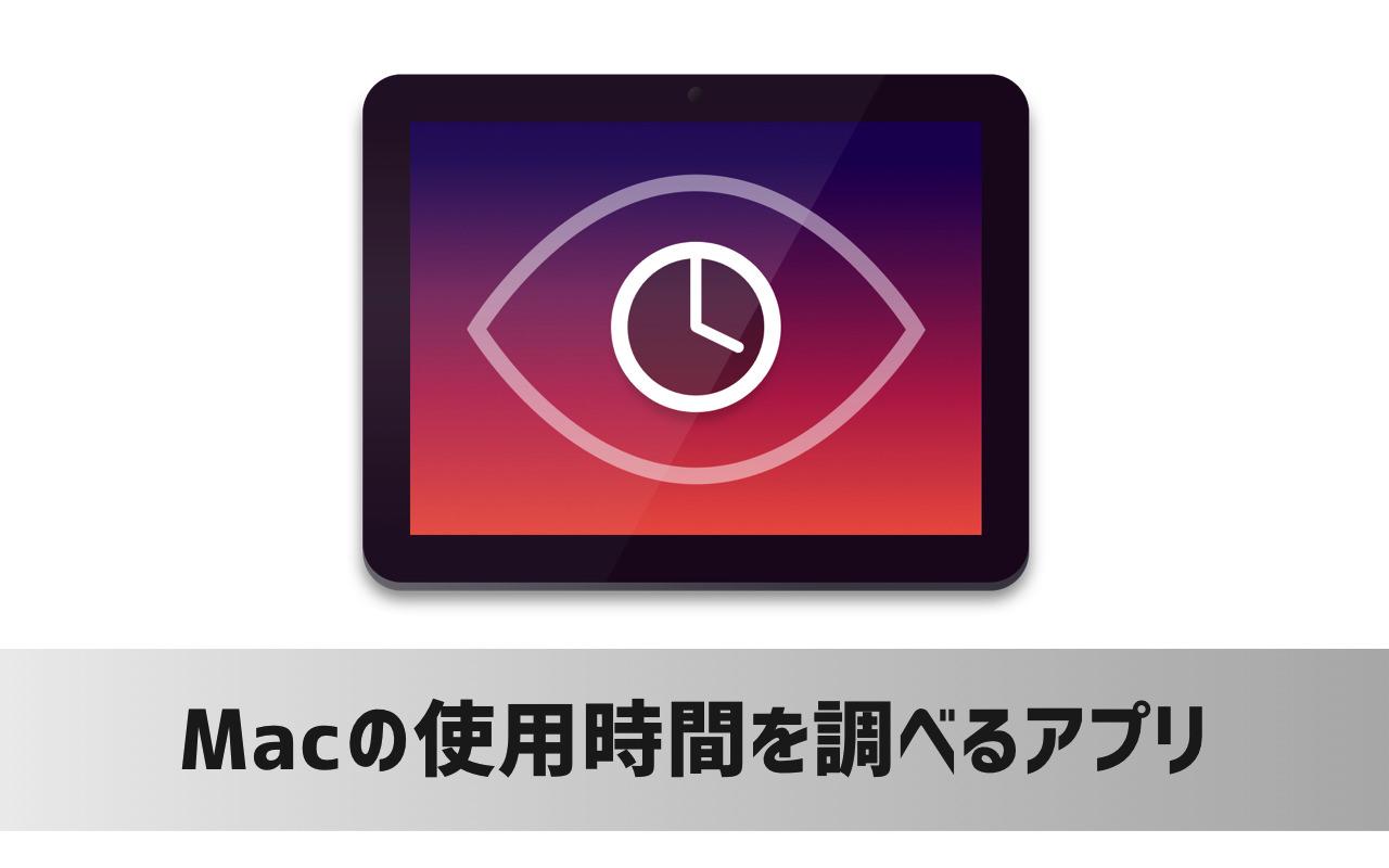 Macの使用時間を調べるアプリ「Aware」