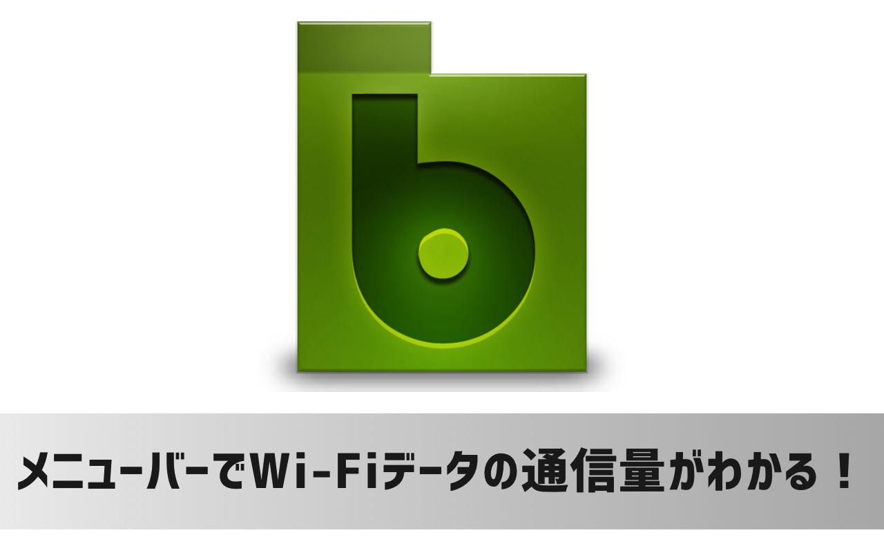 MacのメニューバーでWi-Fiデータの通信量がひと目でわかるアプリ「Bandwidth+」