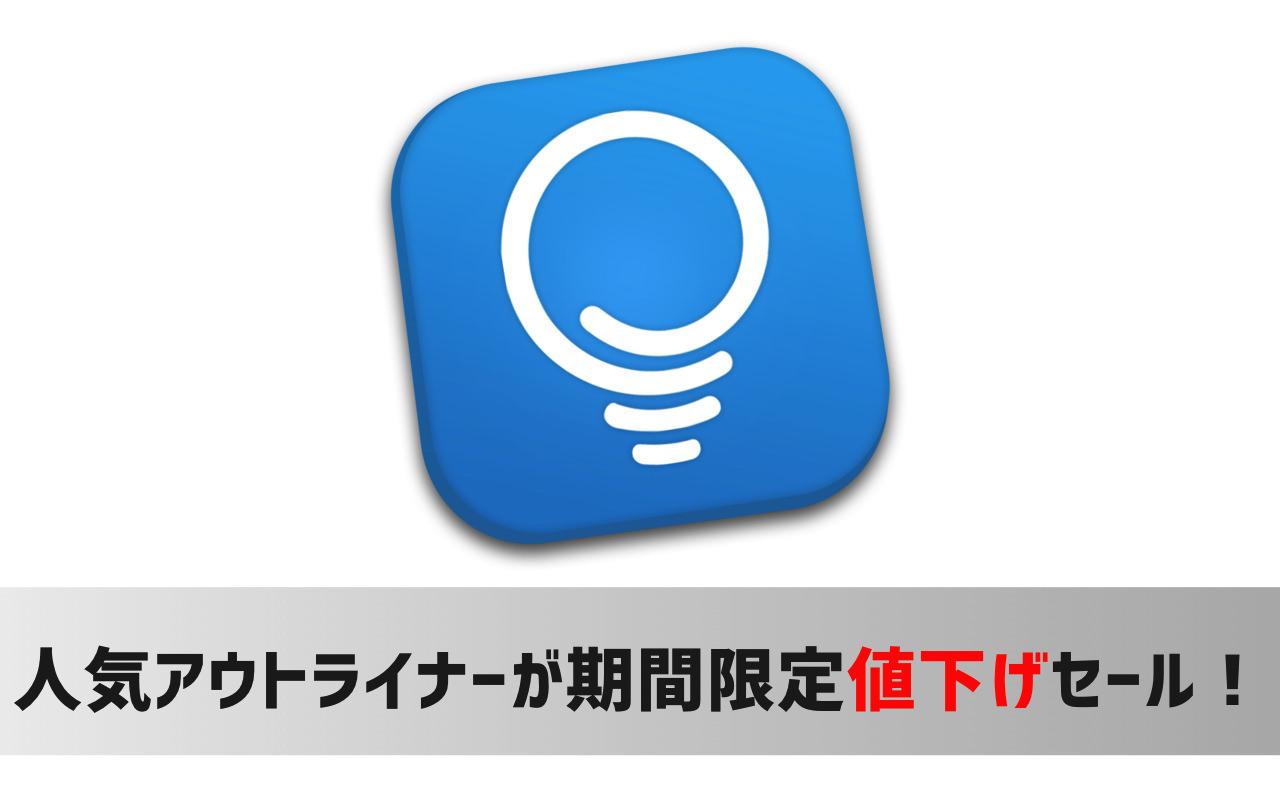 Mac版アウトラインエディタ「Cloud Outliner 2 Pro」が期間限定で値下げに!