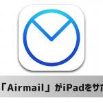 人気メールアプリ「Airmail」がiPadに正式対応